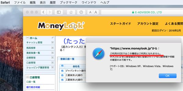 MacでMoneyLookにアクセスすると履歴の閲覧はできるがデータ取得はできない