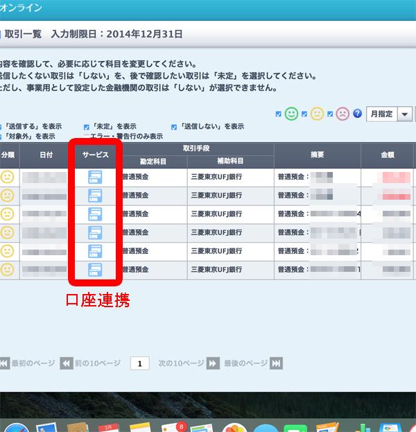設定さえWindows PCで行えばMacで法人口座のデータ取得は可能