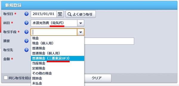 普通預金も三菱東京UFJを選択
