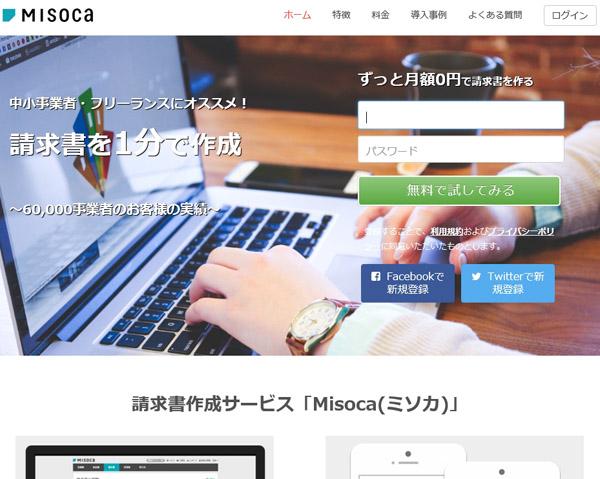 MISOCAのWebサイトにログインしよう