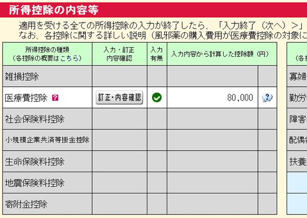 医療費控除は8万円