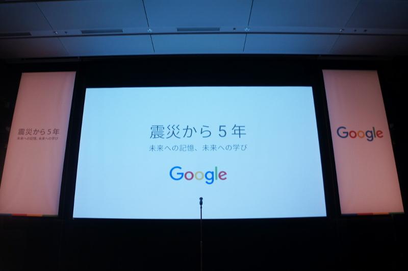 イベント「震災から5年 未来への記憶、未来への学び」