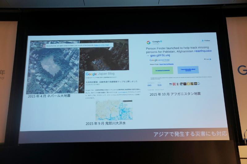 アジアでの災害の情報にも対応
