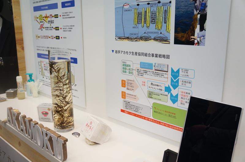 岩手アカモク生産協同組合は、フコキサンチンが豊富な海藻のアカモクを、イノベーション東北でデザインしたパッケジで全国流通させる