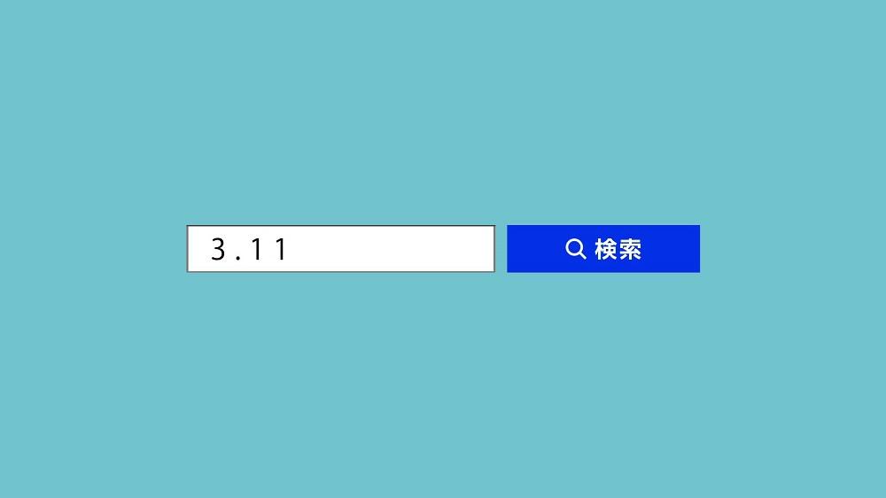 """※これは「Search for 3.11」のイメージ画像です。「検索」の部分をクリック/タップしても画像が拡大表示されるだけであり、「3.11」が検索されるわけではありません。「3.11」を検索したい場合は、Yahoo! JAPAN(<a href=""""http://www.yahoo.co.jp/"""" class=""""n"""" target=""""_blank"""">http://www.yahoo.co.jp/</a>)の検索窓から行ってください"""
