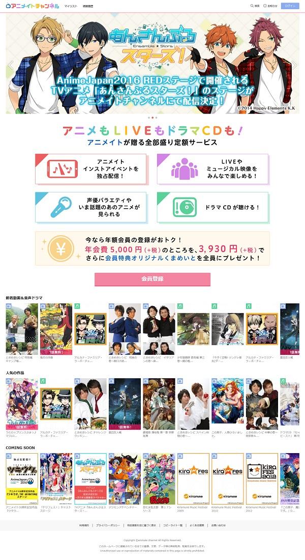 「アニメイトチャンネル」のトップページ