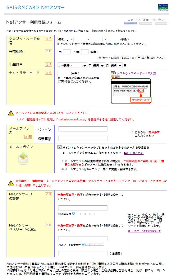 「セゾンNetアンサー」をかたるフィッシングサイト。正規のサイトでは、Netアンサー再登録画面にメールアドレスとNetアンサーIDの入力欄はなく、こうした入力欄を持っていた場合はフィッシングサイトの可能性がある
