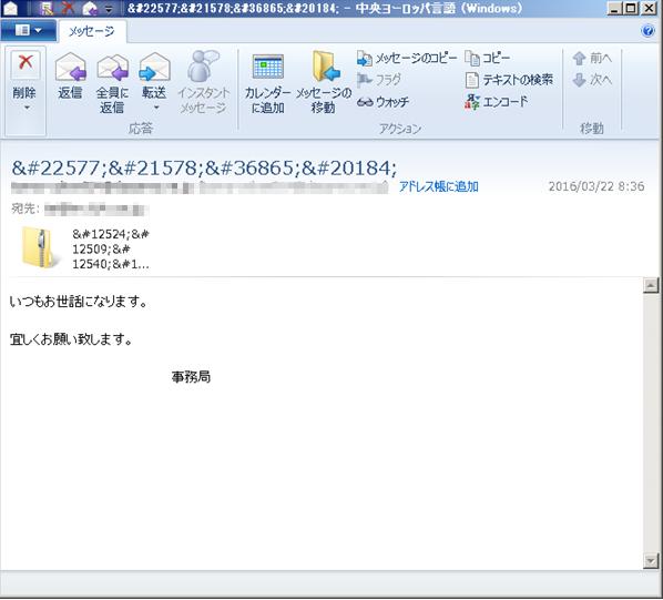 本文が「いつもお世話になります。宜しくお願い致します。」と表記されたメール