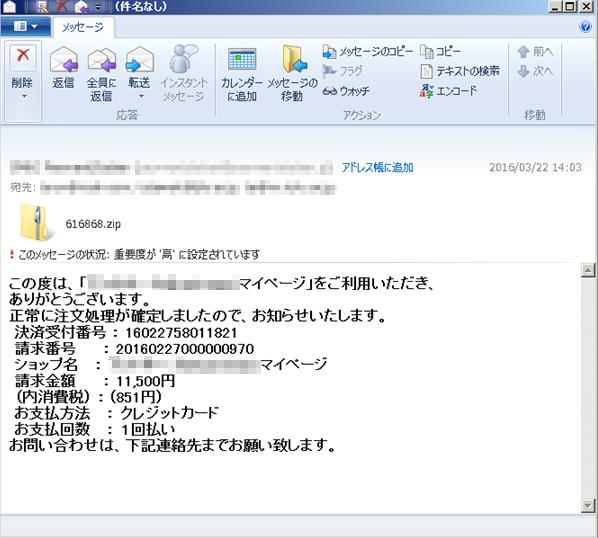 本文がECサイトの注文完了メールを装ったもの。自然な日本語で書かれてある