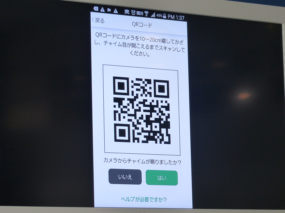 QRコードを使った簡単な接続設定が可能