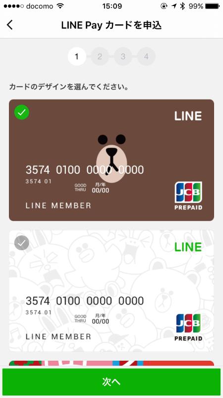 登録開始時に「LINE Payカード」も申し込めます
