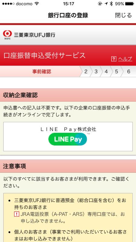 三菱東京UFJ銀行の口座を登録します