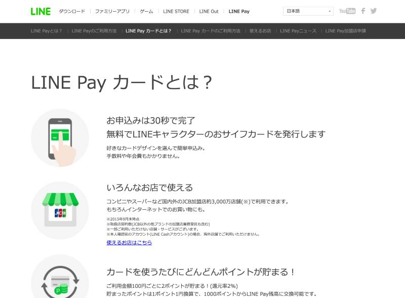 実店舗で使うと2%分のポイントがたまる「LINE Payカード」