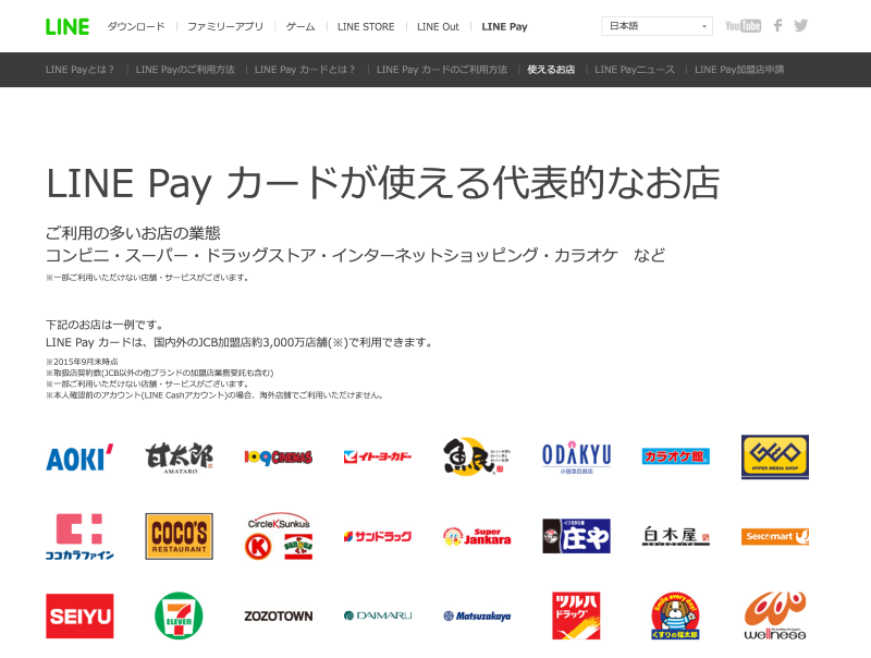 「LINE Payカード」が使える代用的なお店も紹介されています。国内外のJCB加盟店約3000万店舗で利用できるそうです