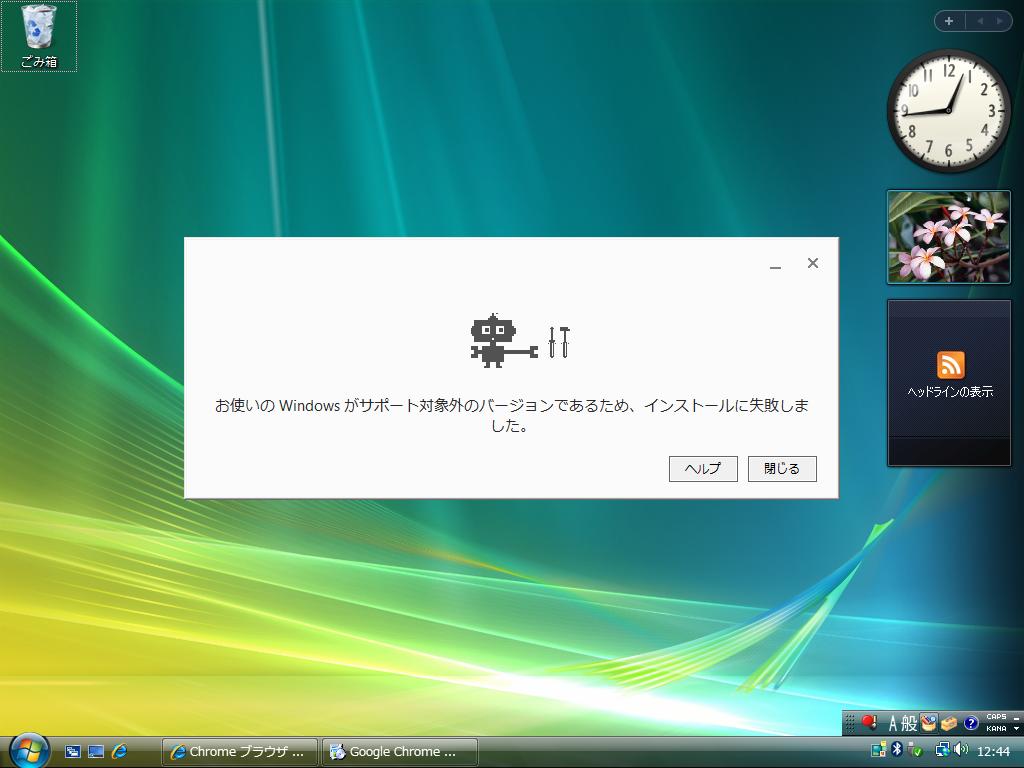Windows VistaではGoogle Chrome最新版のインストールができない