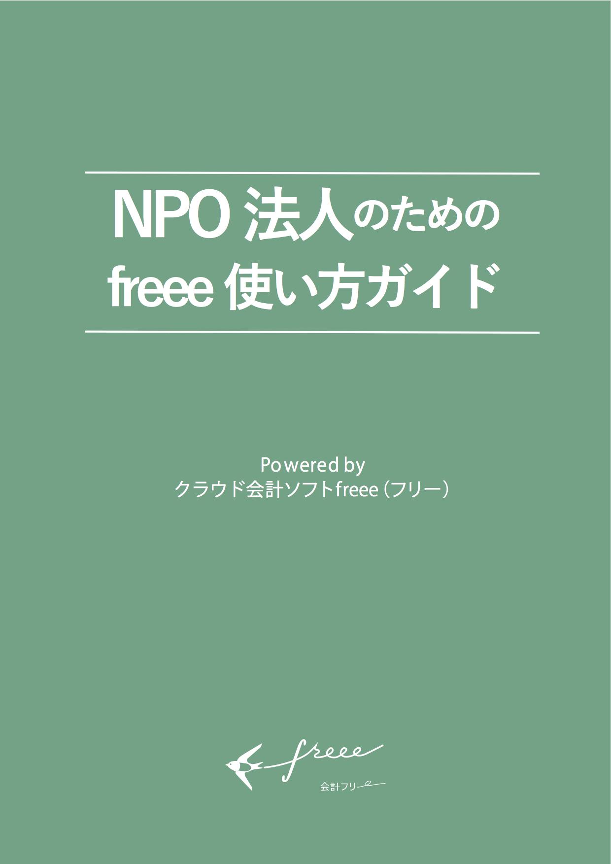 NPO法人用freeeの使い方ガイド