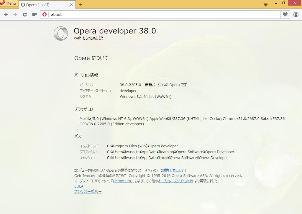 公開されたのは「Opera developer 38.0.2205.0」のWindows/Mac/Linux版