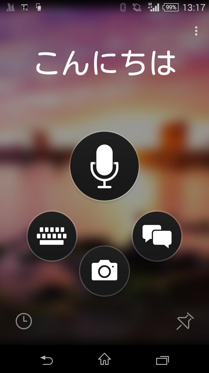 起動画面でカメラや音声、会話、文字入力などの翻訳したい内容を選ぶ