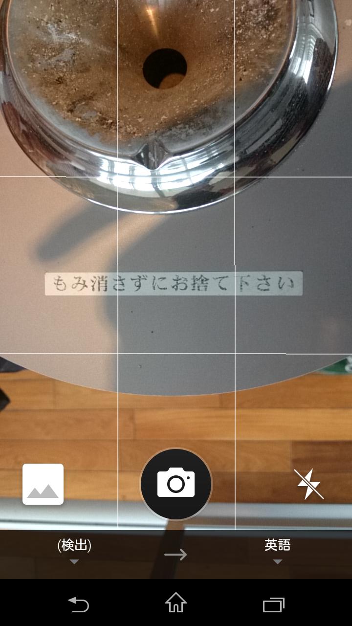 カメラで翻訳したい文字を撮影する
