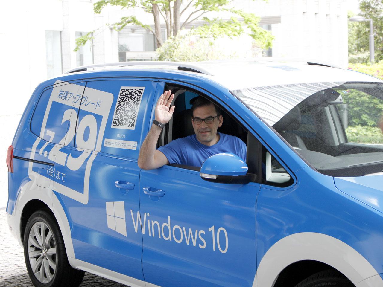 Windows 10無償アップグレード終了を告知するキャラバンカーと平野氏