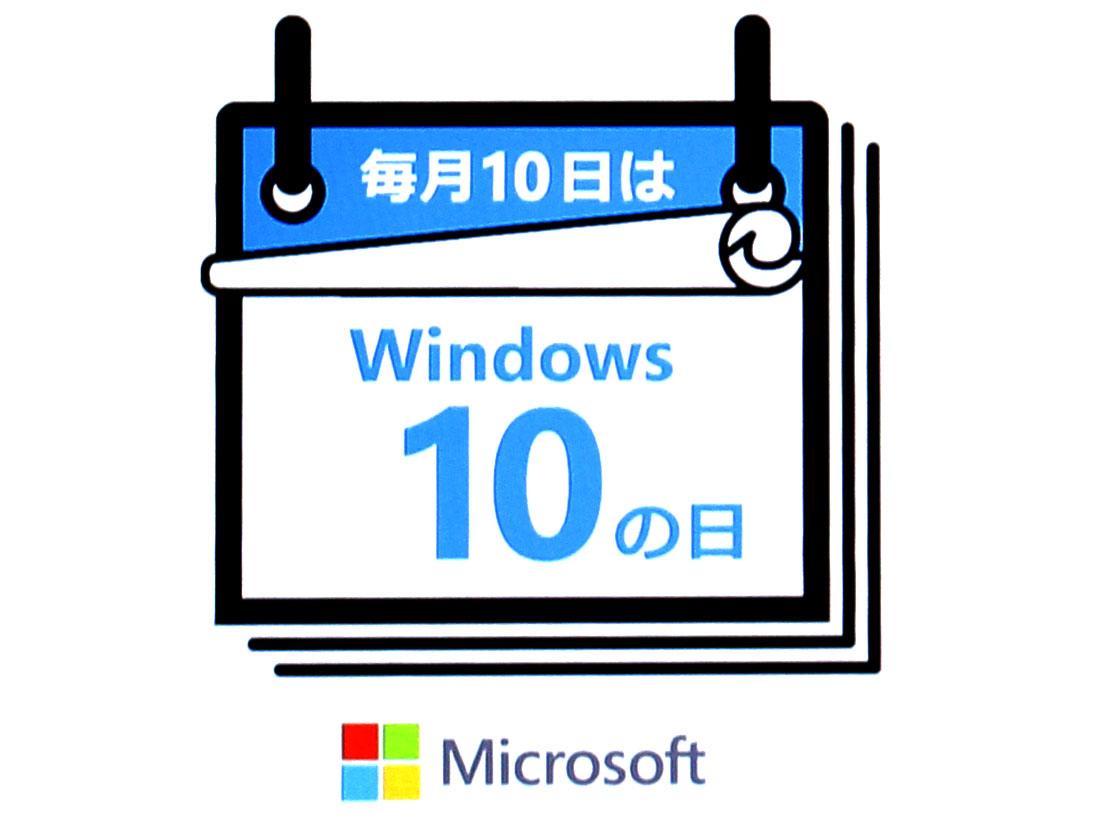 Windows 10の日のキャンペーンロゴ