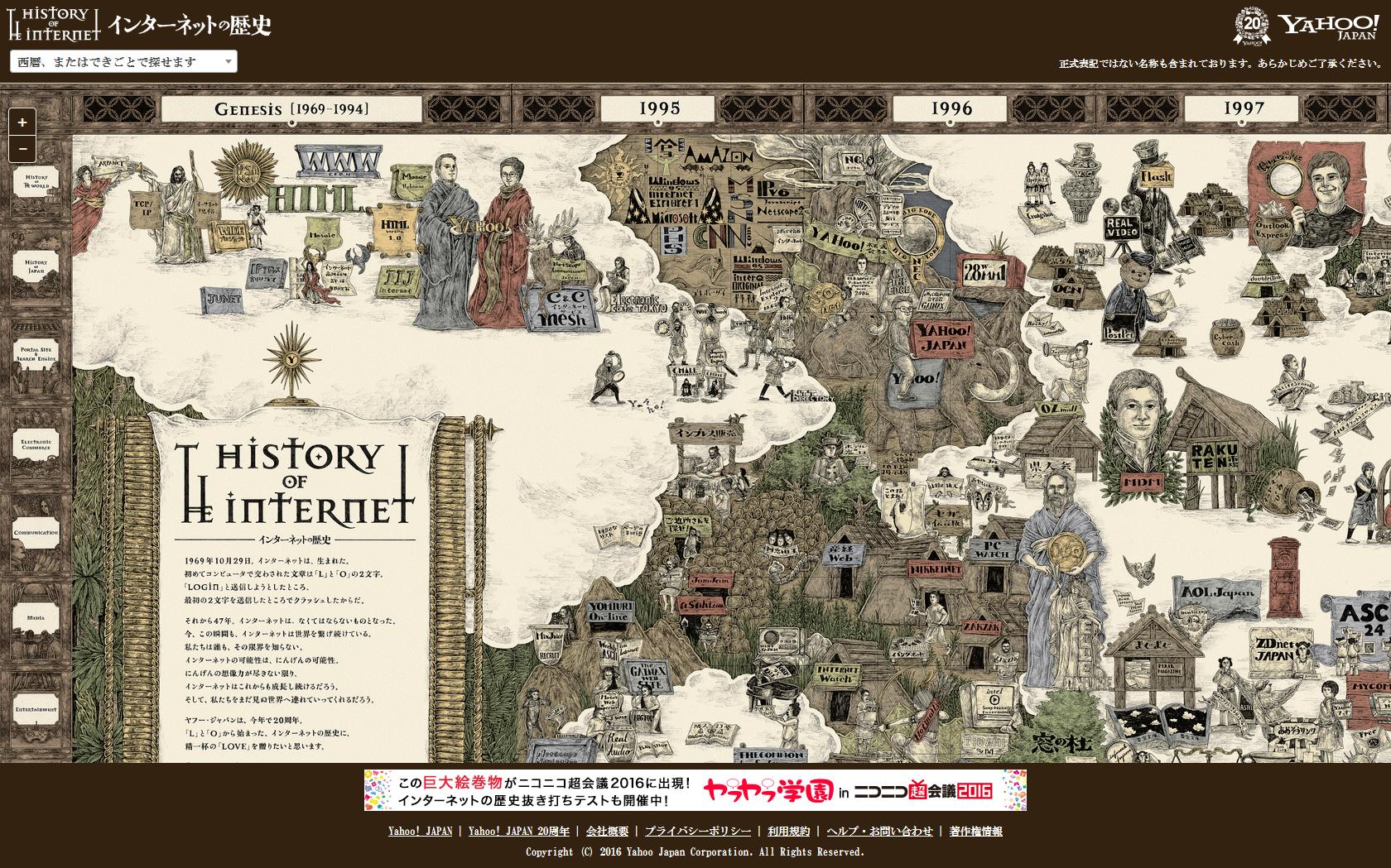 ウェブで現在公開中の「History of the Internet~インターネットの歴史~」