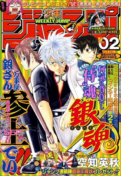 デジタルリマスター版「週刊少年ジャンプ」2004年2号表紙 (C)SHUEISHA Inc. All rights reserved.