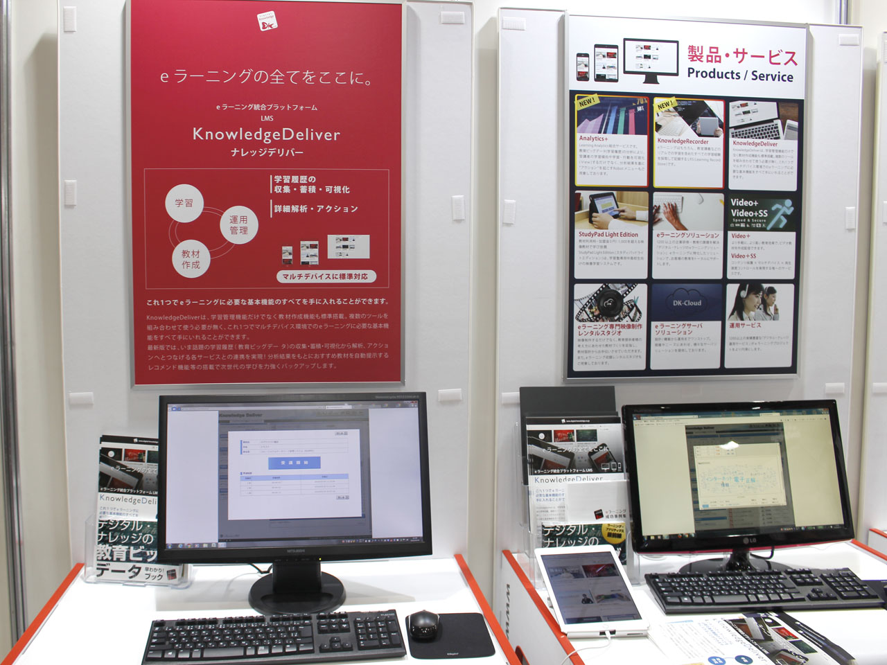 KnowledgeDeliverは、収集した学習履歴の分析から運用管理までが可能なソリューション。PowerPointや映像を活用した教材作成の機能も併せ持つ