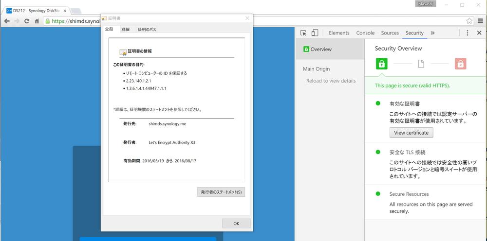 Chromeで同じURLにアクセスした画面。証明書の詳細を見ると、Let's Encryptが発行者として表示される