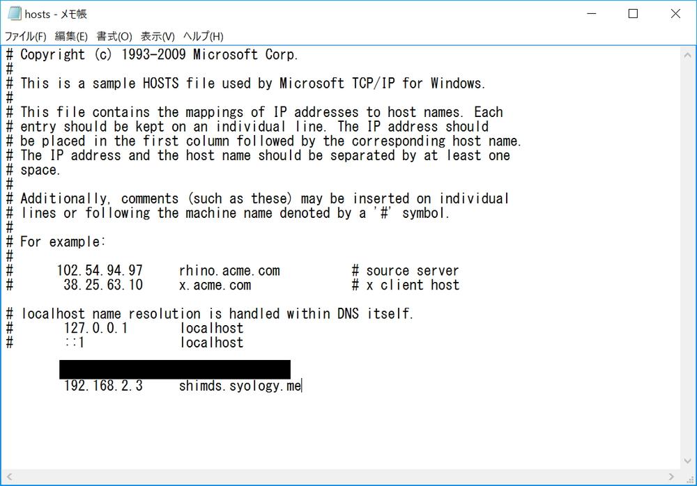 hostsファイルを編集