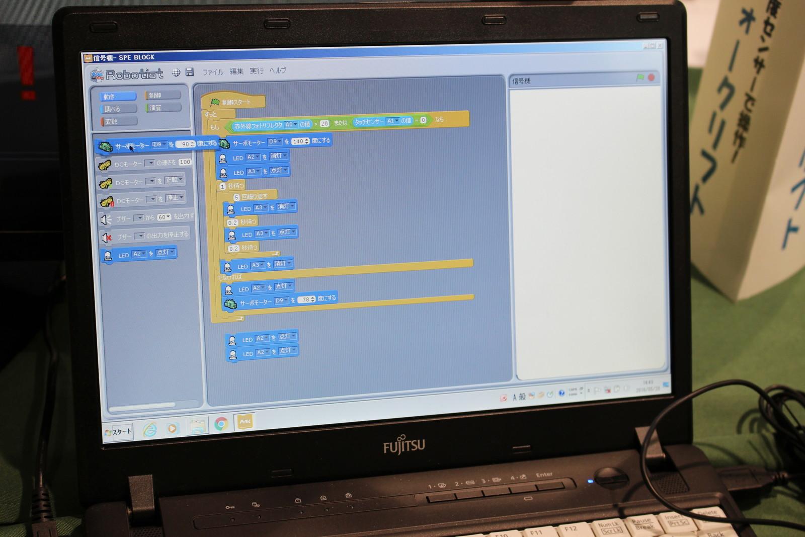 もののしくみ教室ではScratchベースのソフトを使用。ブロックを組み合わせて動きを制御する