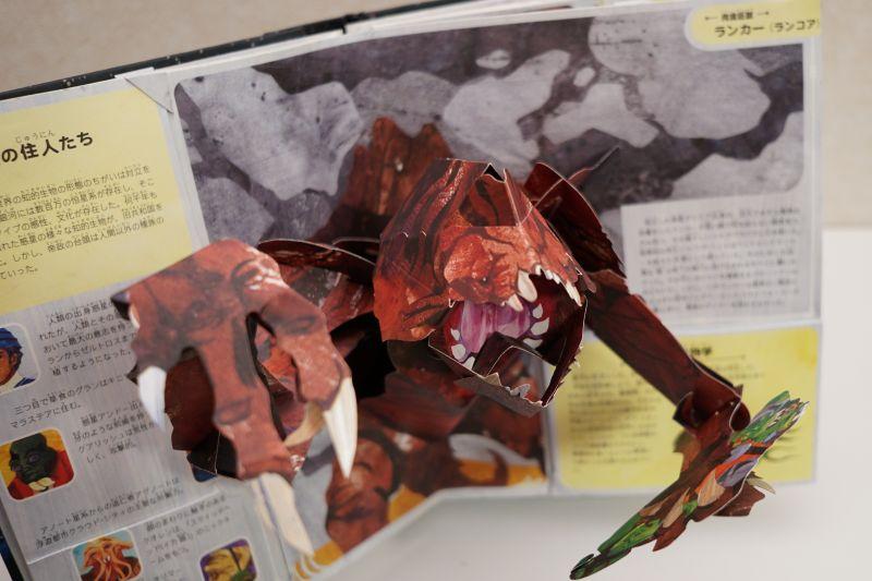 2ページ目の主役は怪物ランコア