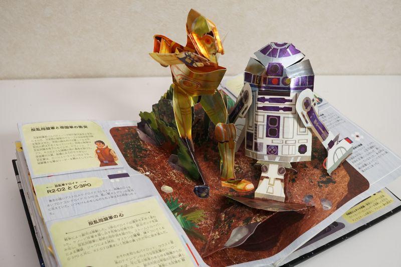 5ページ目はC-3POとR2-D2
