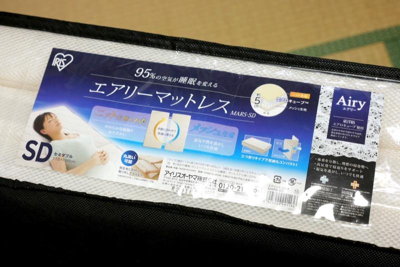 買い換えるたびに新しい素材を試しています。今回は東洋紡の新素材「エアロキューブ」です