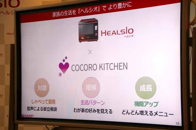 新開発のクラウドサービス「COCORO KITCHEN」と連携する