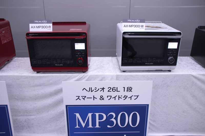 容量26Lの「AX-MP300」