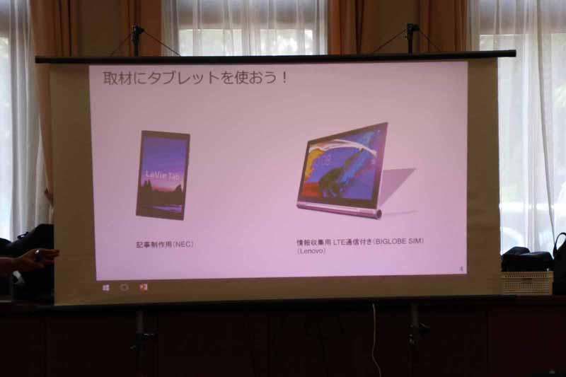 記事作りに使った端末は、NECパーソナルコンピュータ「LaVie Tab S」とレノボ「YOGA Tablet 2」