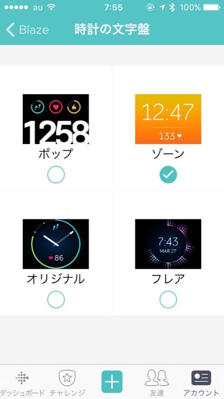 基本画面は4つから選べる。アプリ上で「ポップ」「ゾーン」「オリジナル」「フレア」のどれかをセレクトすると、Blazeが同期。ゾーンとオリジナルは心拍計機能を使うときに便利なモードだ