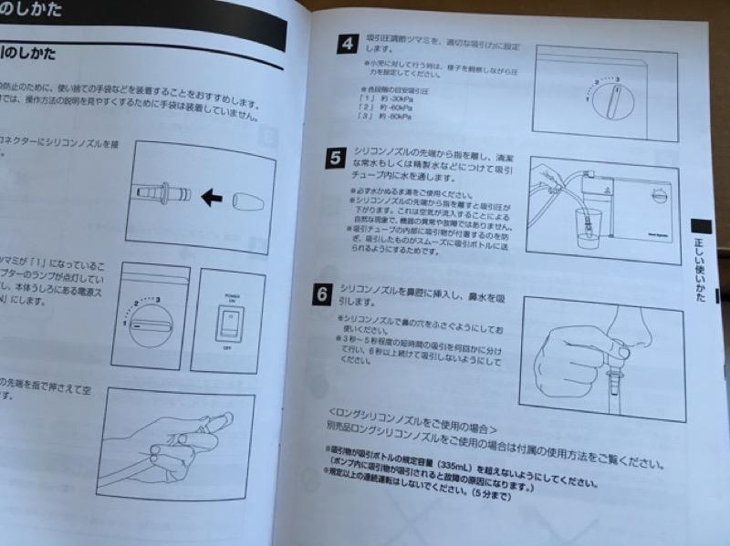 使い方説明図。かなり暴れるのでグッと頭と肩を固定してあげたほうがよい