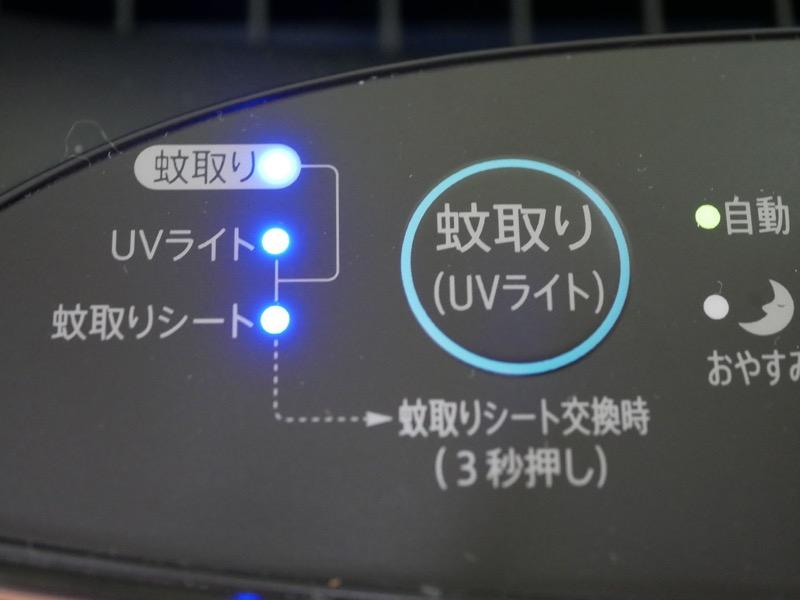 蚊取りボタンを押す