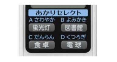 4つのあかりを切り替えられる「あかりセレクト」ボタン
