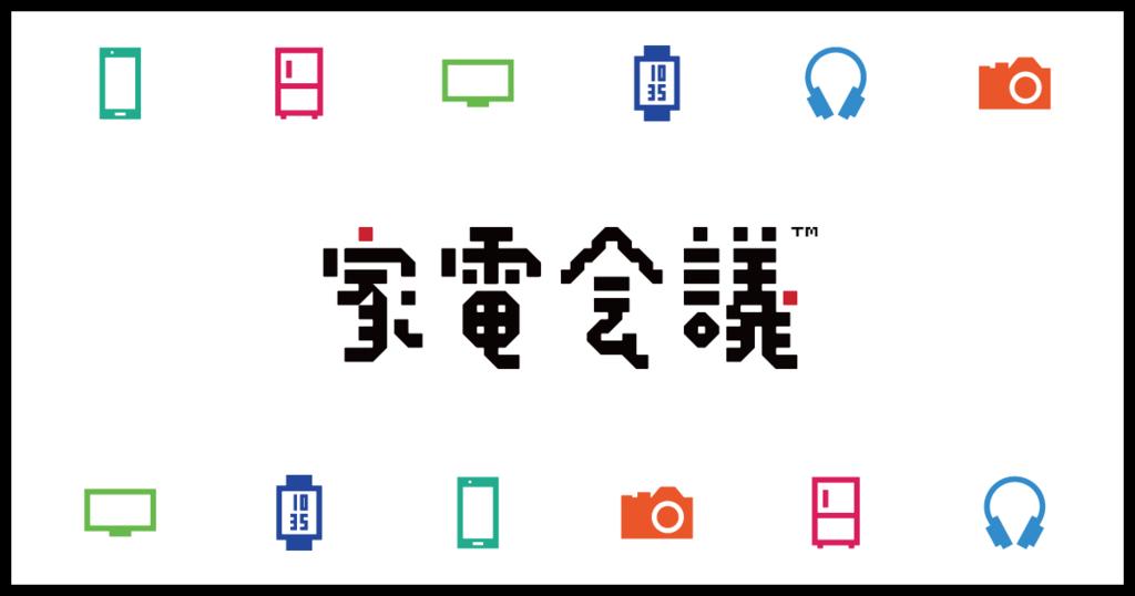 家電会議 by News Suite and Hatena Bookmark