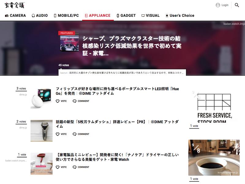 APPLIANCE(生活家電)カテゴリーのサイト