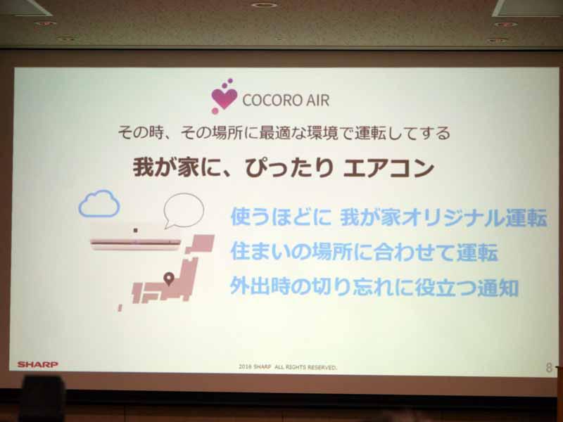 最適な環境で運転するエアコン「COCORO AIR」