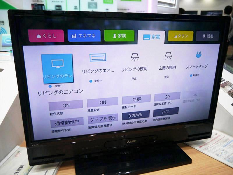 DIAPLANET TOWNEMSではテレビのリモコンを使って家電の操作を行なうこともできる