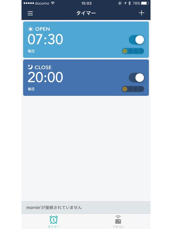 「mornin'」ごとに開ける時間と閉じる時間をセット。夜も自動的に閉じてくれるのはありがたい!