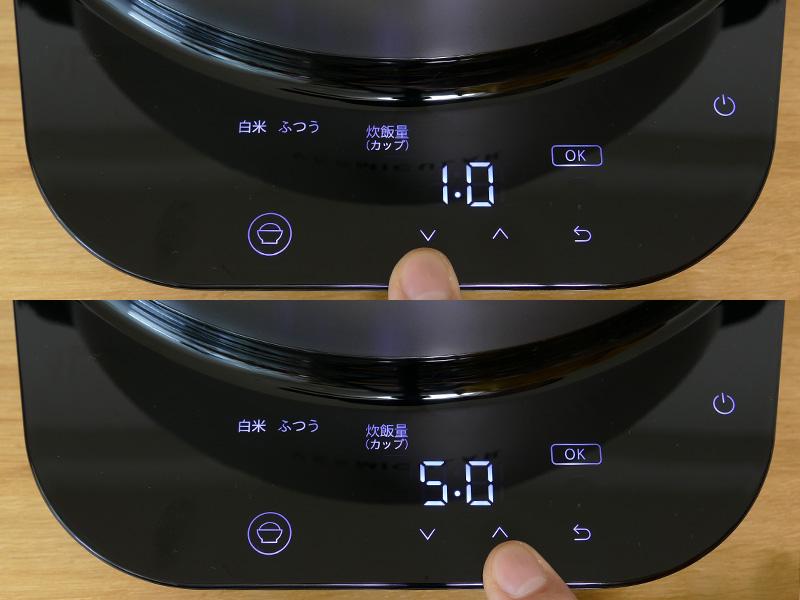 炊飯できる量は0.5合刻みで、最小1合、最大5合まで炊飯できる。玄米は最大4合、おかゆは1.5合まで
