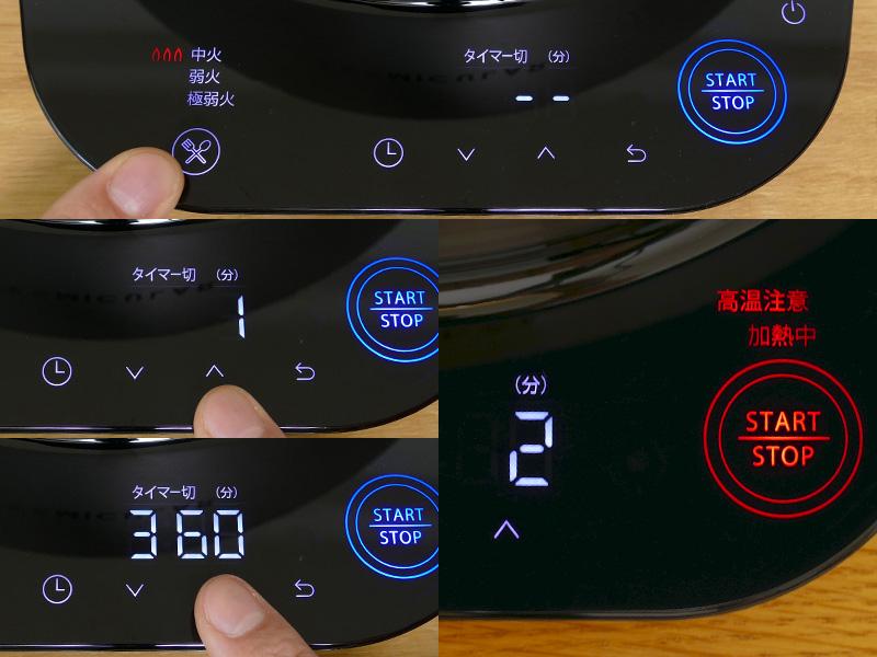 モード選択画面から「調理」ボタンをタッチすると火力が選べる(上)。必要なら、タイマーは1~360分(1分刻み)で設定できる(左)。タイマーを使わない場合は、調理経過時間が表示される