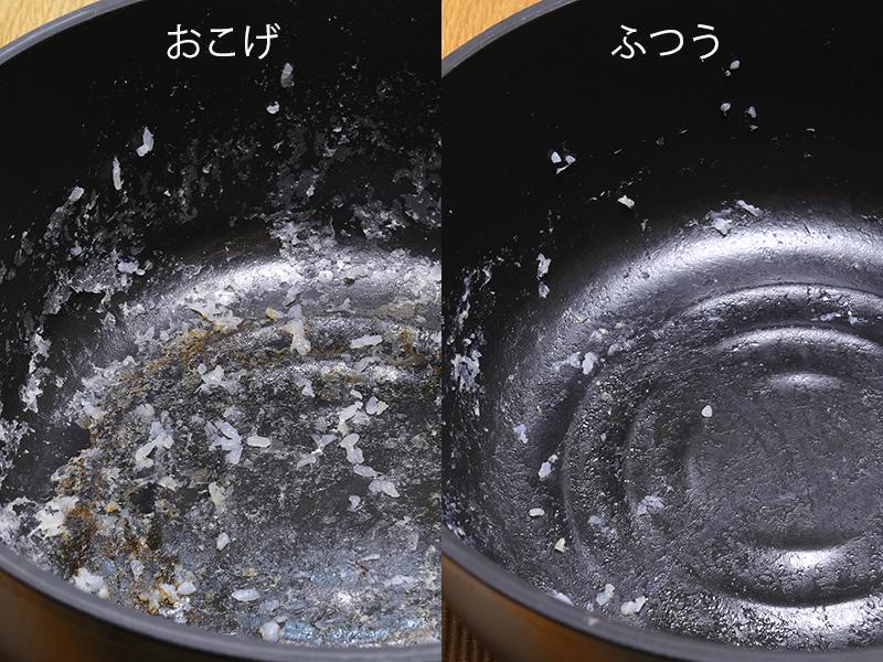 鍋が熱いうちはどうしても御飯がこびりつきやすい。それでも水にしばらく浸けておけば簡単に落ちた