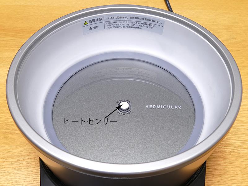 熱源となる「ポットヒーター」。鍋底に当たる部分はIHヒーター、側面にはアルミヒーターを備える